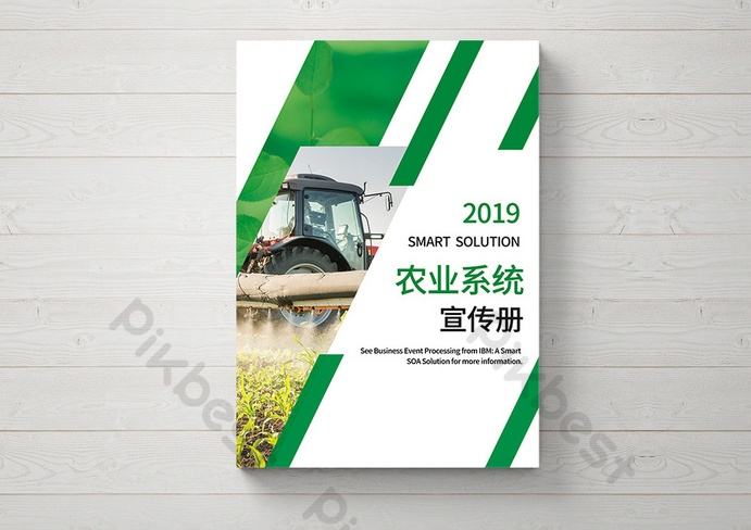 Agriculture Promotional Brochures